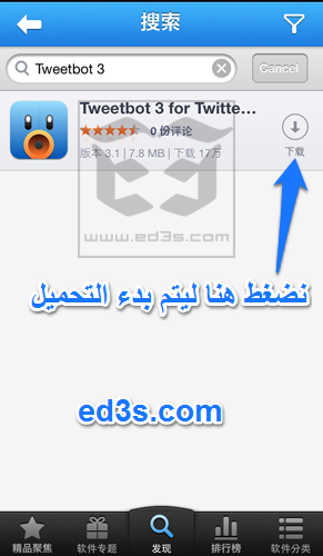 TweetBot 3 Free Download on iphone