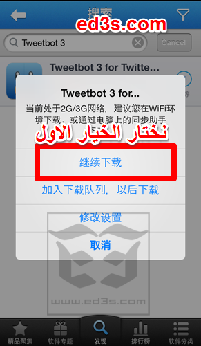Tongbu Free Download TweetBot 3