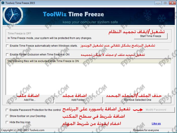 برنامج ToolWiz Time Freeze تجميد نظام ويندوز