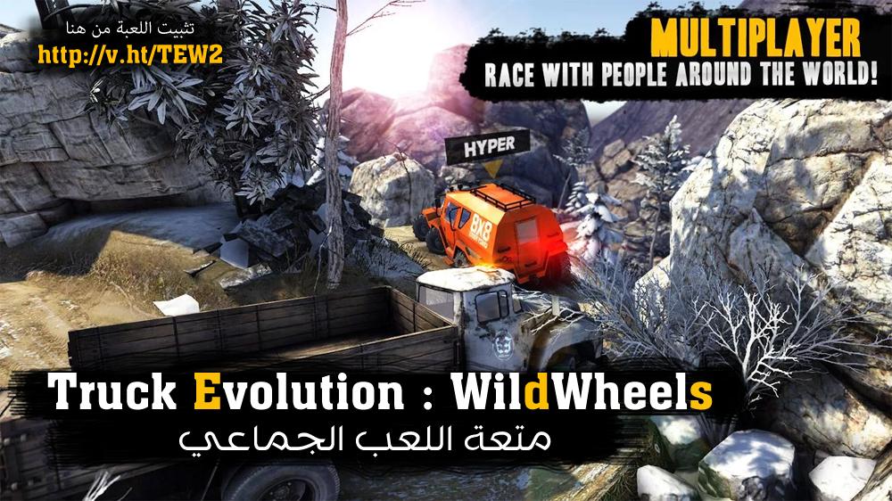 لعبة Truck Evolution 2 متعة اللعب الجماعي