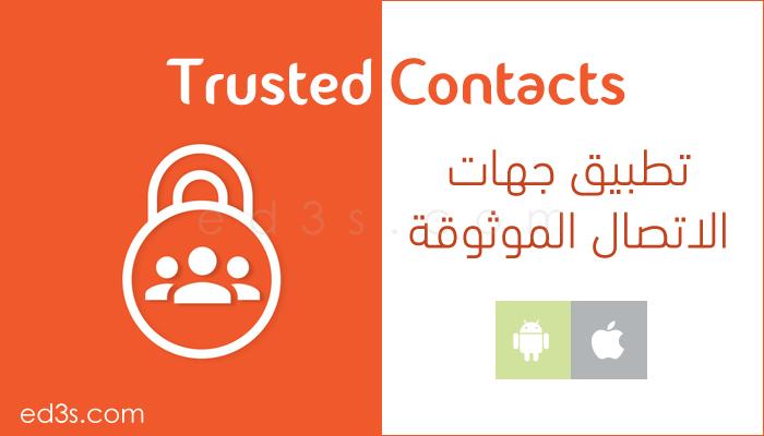 تطبيق جهات الاتصال الموثوقة Trusted Contacts