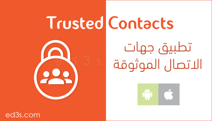 Photo of تطبيق جهات الاتصال الموثوقة Trusted Contacts