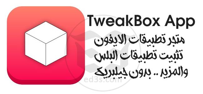 TweakBox تحميل تطبيقات البلس للايفون بدون جيلبريك