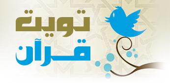 Photo of تويت قرآن لنشر تغريدات قرآنية واحاديث نبوية صحيحة