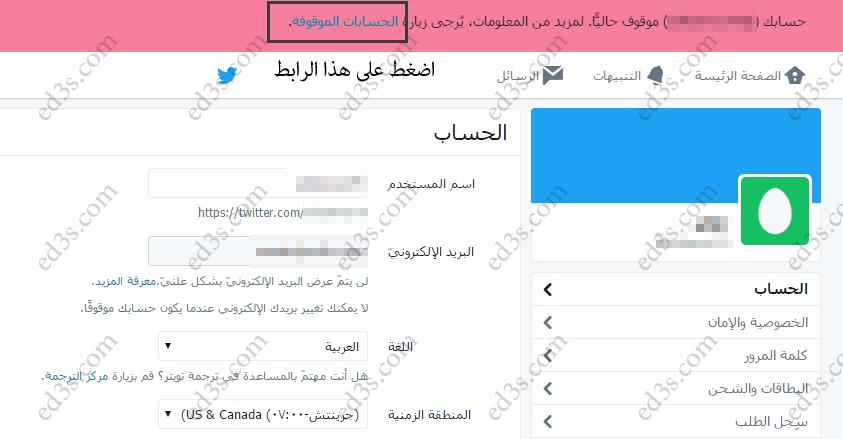 استعادة حساب تويتر موقوف Account Suspended