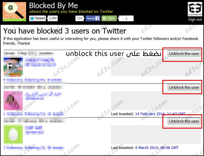 كيف تعرف الاشخاص الذين قمت بحظرهم في تويتر وإلغاء الحظر عنهم
