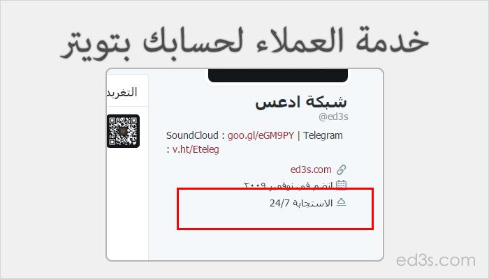Photo of تفعيل ميزة خدمة العملاء في حسابك على تويتر