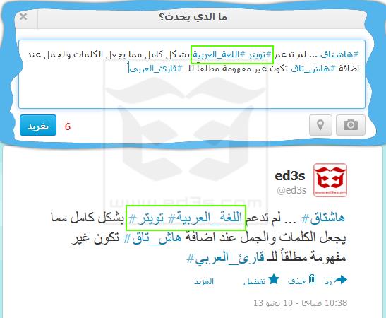 اللغة العربية اصبحت وباتت ضائعة مع هاشتاق تويتر