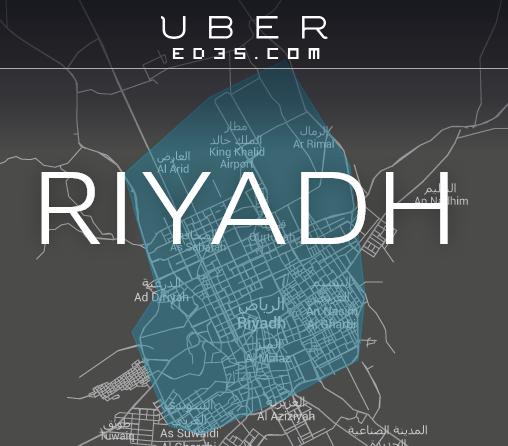 خدمة يوبر Uber لسيارات الاجرة تصل السعودية