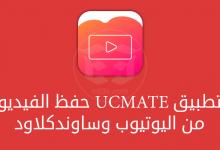 Photo of تحميل تطبيق UCMate لحفظ الفيديو من اليوتيوب