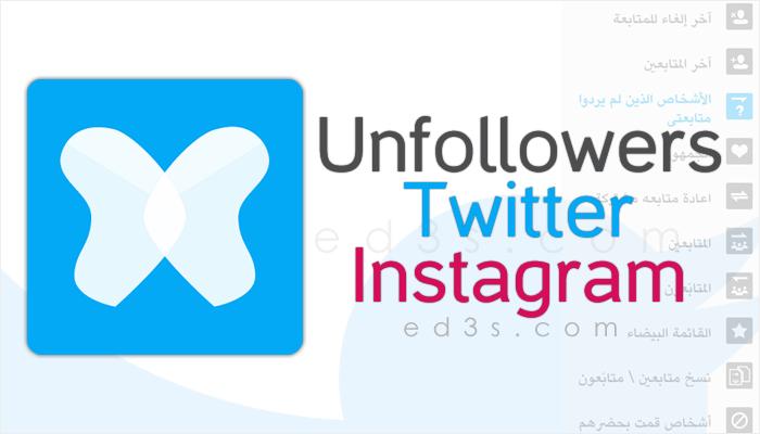 تطبيق Unfollowers Twitter Instagram معرفة الذين لا يتابعونك