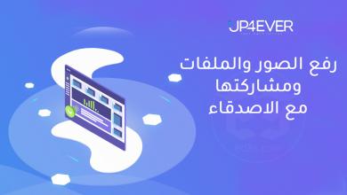 Photo of خدمة رفع الملفات UP-4EVER رفع الصور الملفات ومشاركتها