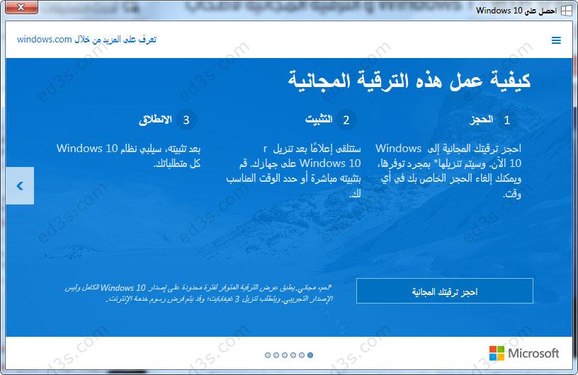 مايكروسوفت-تكشف-عن-موعد-طرح-ويندوز-10