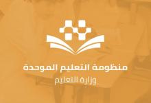 Photo of روابط منظومة التعليم الموحد ومنصة مدرستي التعليم عن بعد
