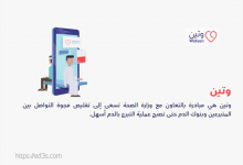 Photo of تطبيق وتين للايفون والاندرويد للتبرع بالدم