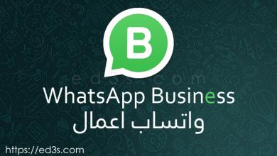 Photo of تحميل تطبيق واتساب اعمال Whatsapp Business