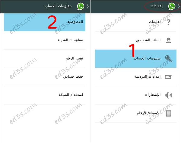 WhatsApp يضيف اخفاء الظهور والصورة الشخصية والحالة