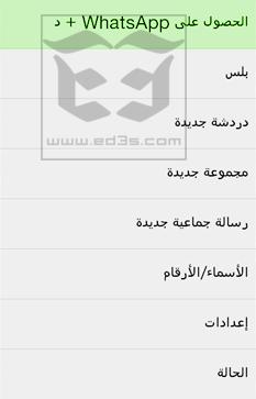 تحميل واتساب بلس WhatsApp Plus 3.70 بروابط مباشرة
