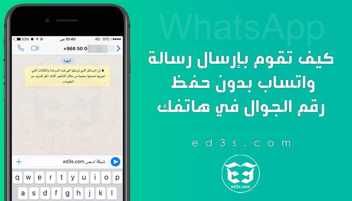Photo of ارسال رسالة في الواتساب بدون حفظ الرقم بجوالك