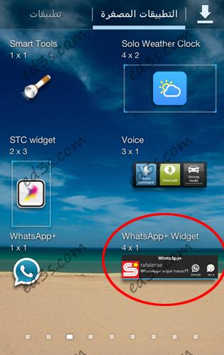 واتساب بلس WhatsApp Plus 4.95 يدعم اخفاء الظهور
