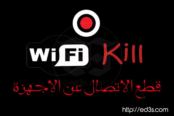 تطبيق WiFi Kill قطع الاتصال بالانترنت عن اي جهاز