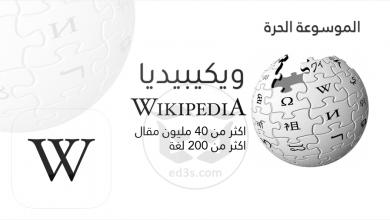 Photo of ويكيبيديا Wikipedia الموسوعة الحرة والتطبيقات الخاصة بها
