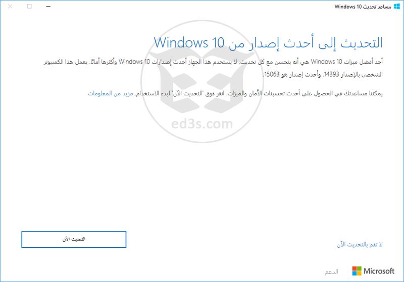 تثبيت التحديث Windows 10 Creators Update