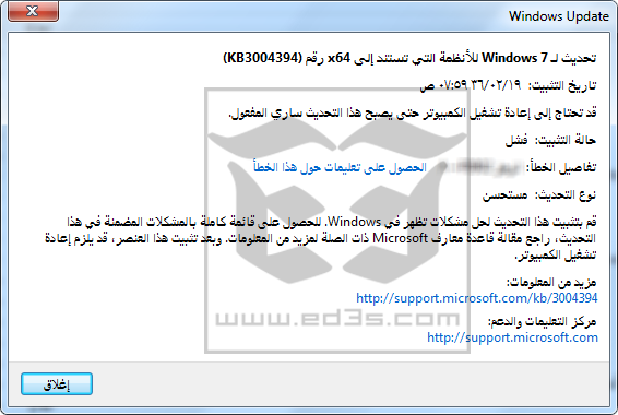 win7-error-kb3004394