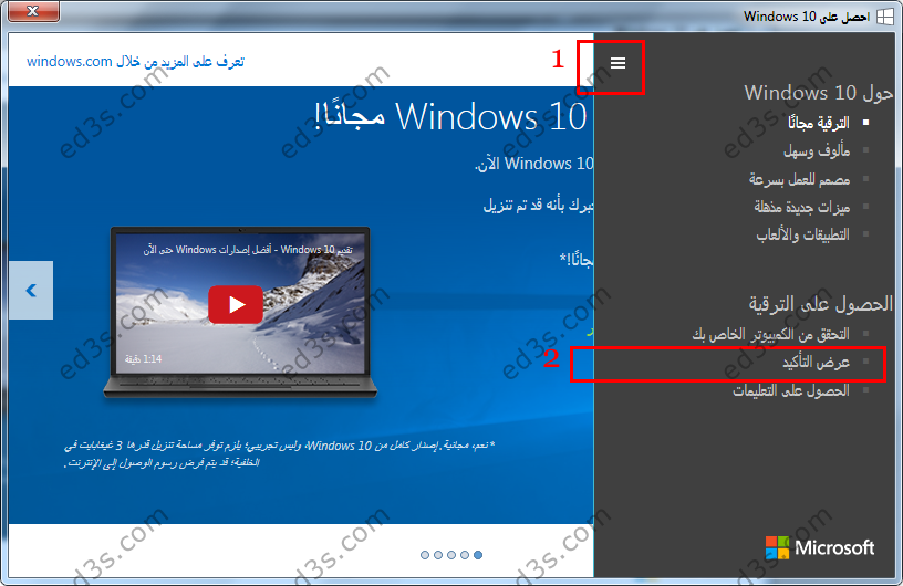 windows10-upgrade-cancel
