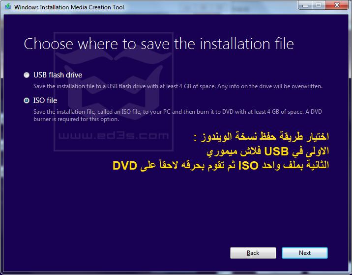 مايكروسوفت تطرح اداة لتحميل نظام ويندوز 8.1 ISO