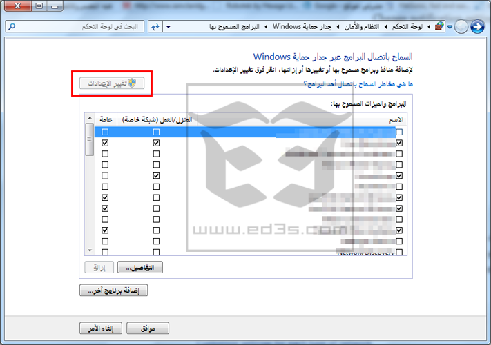 Windows Firewall جدار الحماية في ويندوز