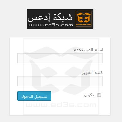 طريقة وضع شعارك في صفحة تسجيل دخول الووردبريس