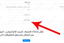 Photo of طريقة رفع خانة الاسم والايميل في تعليقات الووردبريس