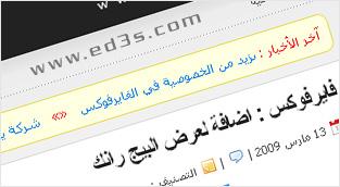 Photo of شريط متحرك لآخر التدوينات والاخبار في wordpress