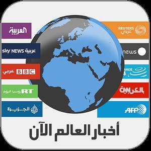 تطبيق اخبار العالم الآن للاندرويد كل الاخبار العالمية في تطبيق واحد