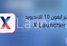 Photo of تحميل تطبيق X Launcher للاندرويد المجاني والمدفوع