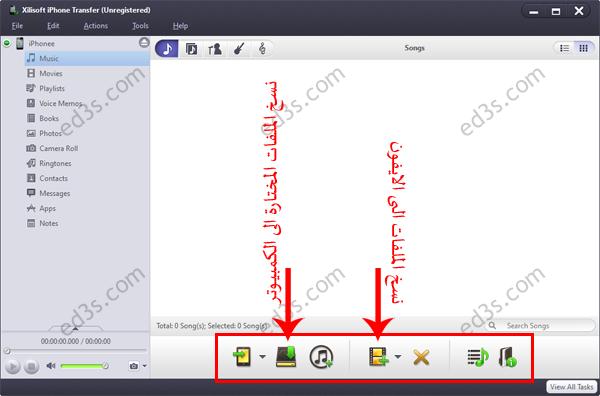 Xilisoft لنقل الصور والاسماء من الايفون للكمبيوتر