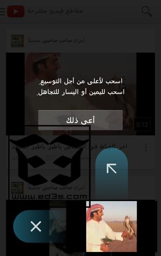 تحميل تحديث تطبيق يوتيوب 5.2.27 APK مشاهدة مقاطع اليوتيوب بدون اتصال