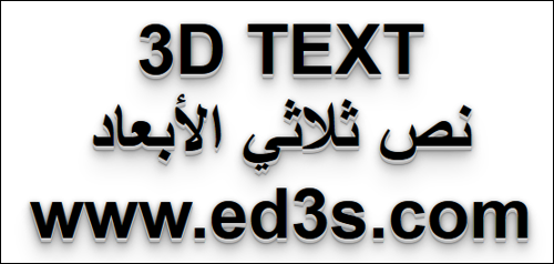 Photo of نص ثلاثي الابعاد بواسطة CSS