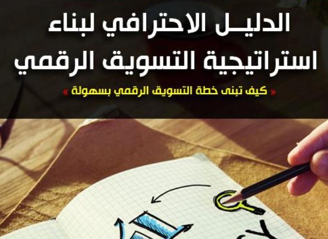 Photo of تحميل كتاب الدليل الاحترافي لبناء استراتيجية التسويق الرقمي مجانا
