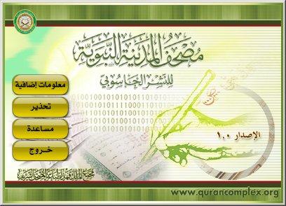 Photo of برنامج مصحف المدينة المنورة الحاسوبي