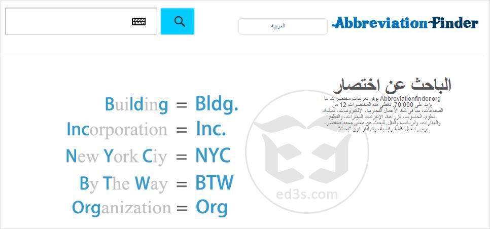 Photo of Abbreviation يوفر لك البحث عن معاني الاختصارات