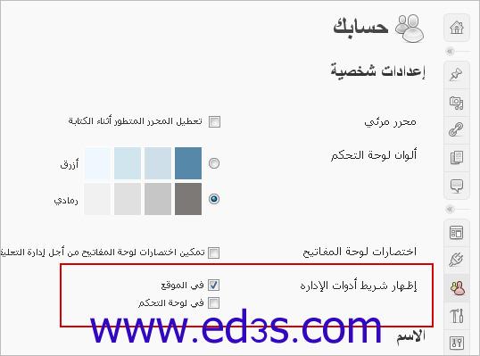 Photo of إزالة/إظهار شريط أدوات الإدارة admin navbar في الووردبريس 3.1