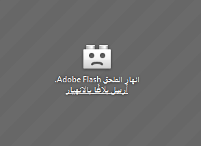 Photo of حل مشكلة انهيار ملحق الفلاش Adobe Flash ومقاطع اليوتيوب في الفايرفوكس