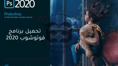 Photo of تحميل برنامج فوتوشوب Photoshop 2020