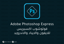 Photo of Adobe Photoshop Express فوتوشوب على ويندوزفون
