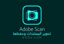 Photo of تطبيق Adobe Scan PDF تصوير المستندات وحفظها للايفون والاندرويد