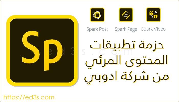 حزمة تطبيقات المحتوى المرئي Adobe Spark