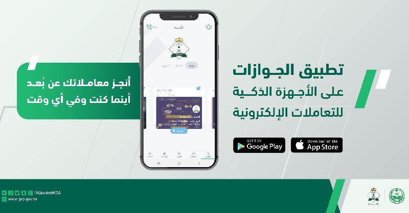 تطبيق الجوازات السعودية Aljawazat للايفون والاندرويد ونماذج الجوازات للتحميل
