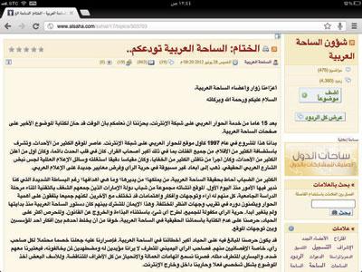 Photo of اغلاق الساحة العربية
